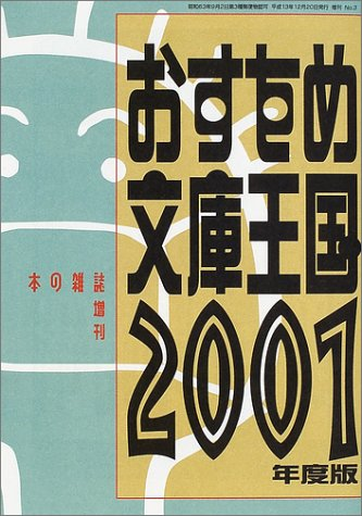 おすすめ文庫王国 2001年度版