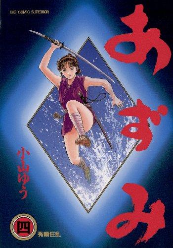 あずみ(4) (ビッグコミックス)