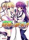 剣神の継承者 1 CD付き特装版 (アライブ)