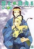 萌えの死角 5 (花恋)