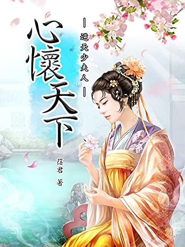 心懷天下-逆天少夫人 (Traditional Chinese Edition)