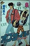 オフサイド 8 (少年マガジンコミックス)