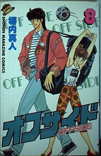 オフサイド 8 (少年マガジンコミックス)の詳細を見る
