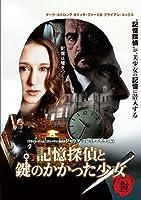 記憶探偵と鍵のかかった少女 [DVD]