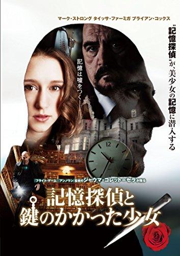 監督/ホルヘ・ドラド『記憶探偵と鍵のかかった少女』