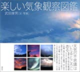 楽しい気象観察図鑑