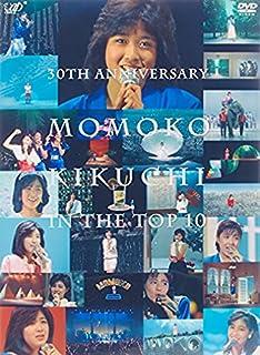 30th anniversary 菊池桃子 in トップテン—日本テレビ秘蔵映像集— [DVD]...