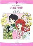 古城の歌姫 (エメラルドコミックス ロマンスシリーズ)