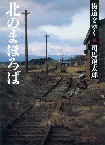 街道をゆく 41 北のまほろば (朝日文庫)