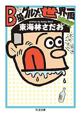 B級グルメで世界一周 (ちくま文庫)
