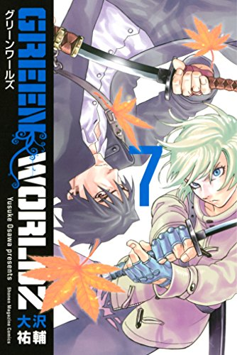 GREEN WORLDZ(7) (マンガボックスコミックス)