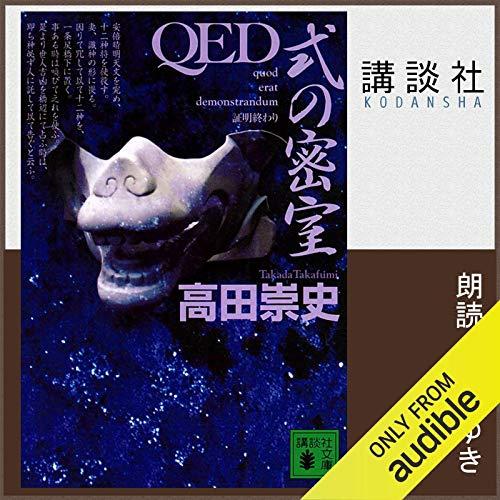 『QED 式の密室』のカバーアート