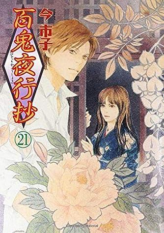 百鬼夜行抄 21 (眠れぬ夜の奇妙な話コミックス)
