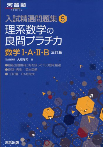 河合出版『入試精選問題集5 理系数学の良問プラチカ 数学I・A・II・B 三訂版』
