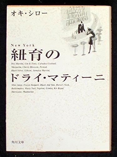 紐育のドライ・マティーニ (角川文庫)の詳細を見る