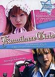 Kamikaze Girls (Special Edition)