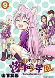 群れなせ!シートン学園-Animal Academy-(9) (サイコミ×裏少年サンデーコミックス)
