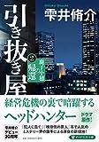 引き抜き屋(2) 鹿子小穂の帰還 (PHP文芸文庫)
