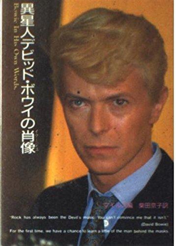 *文庫:デヴィッドボウイの肖像