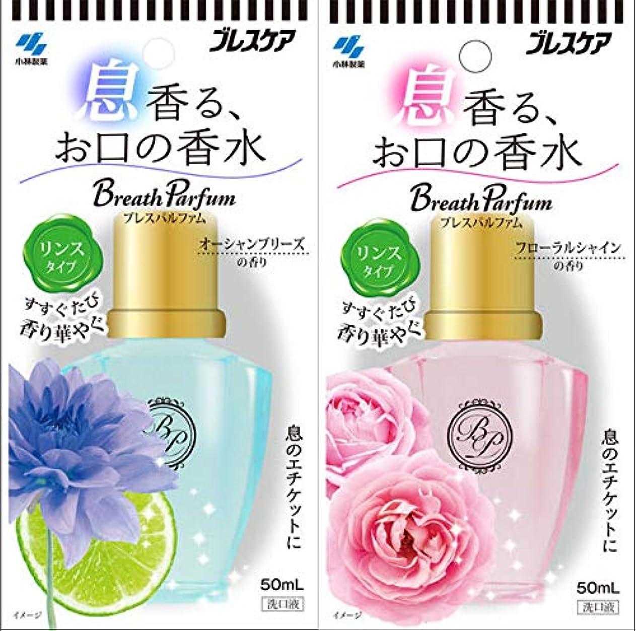 専ら最近続ける【2種セット】ブレスパルファム 息香る お口の香水 マウスウォッシュ 各50ml