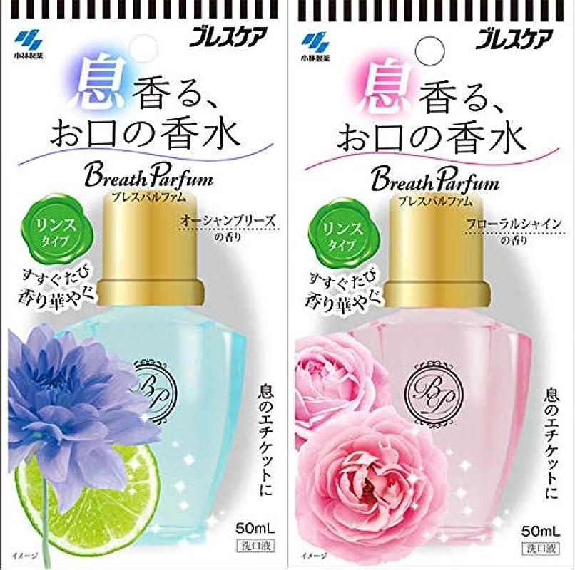 資本分離困惑【2種セット】ブレスパルファム 息香る お口の香水 マウスウォッシュ 各50ml