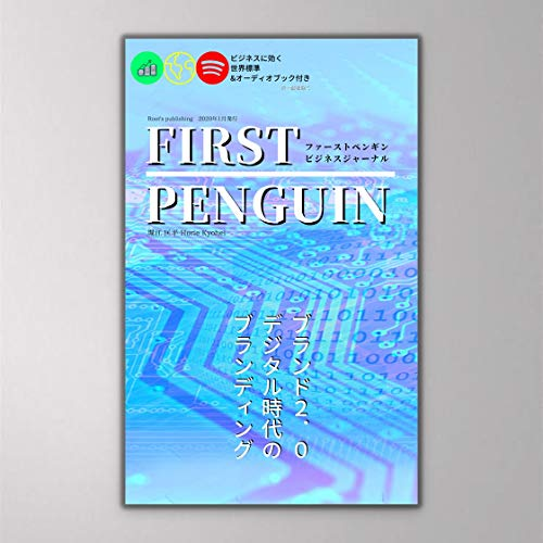 ブランド2.0:デジタル時代のブランディング (FIRST PENGUIN BUSINESS JOURNAL)
