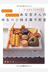 あな吉さんのゆるベジ焼き菓子教室 単行本
