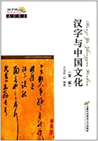 汉字与刑法(汉字中国)