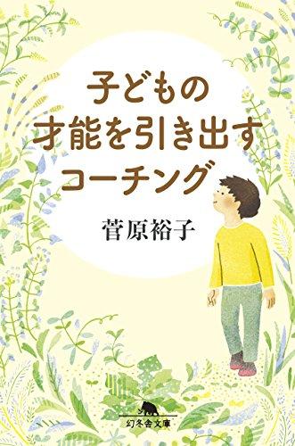 子どもの才能を引き出すコーチング (幻冬舎文庫)
