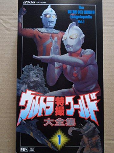 ウルトラ特撮ワールド大全集VOL.1 [VHS]