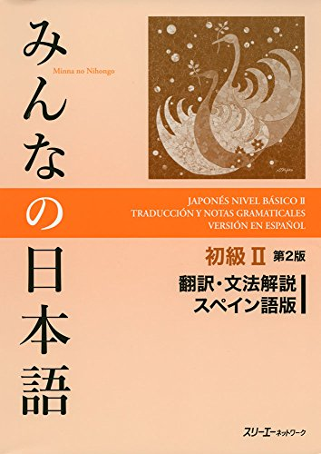 MINNANO NIHONGO SHOKYU2 2ND ED TRANSLATION AND GRAMMERTICAL SPANISH