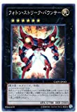Yu Gi Oh! GAOV-JP043 - Photon Strike Bounzer - Super Japan