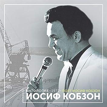 Поет Иосиф Кобзон (Антология 1972)