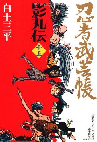 忍者武芸帳 影丸伝 (15) (レアミクス コミックス)