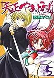 天正やおよろず 5巻 (デジタル版ガンガンウイングコミックス)の画像