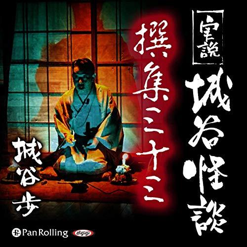 『実説 城谷怪談 撰集三十三』のカバーアート