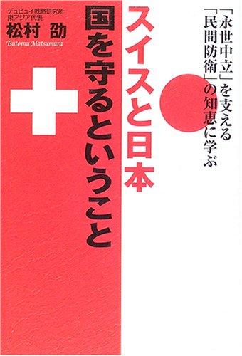 スイスと日本 国を守るということ -「永世中立」を支える「民間防衛」の知恵に学ぶ
