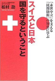 スイスと日本 国を守るということ -「永世中立」を支える「民間防衛 ...