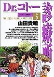 Dr.コトー診療所 (6) (ヤングサンデーコミックス)