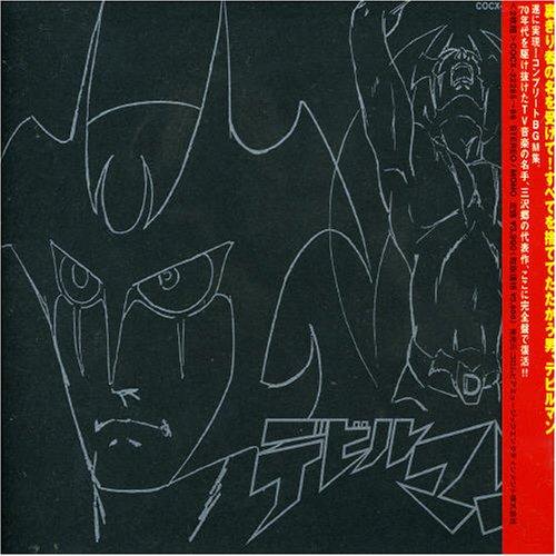 ETERNAL EDITION ダイナミックプロフィルムズFile No.11&12 デビルマン