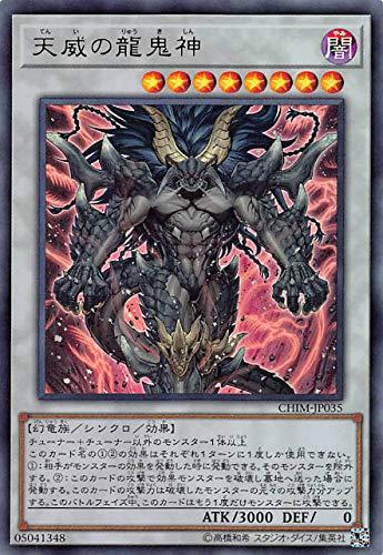 遊戯王 CHIM-JP035 天威の龍鬼神 (日本語版 ウルトラレア) カオス・インパクト