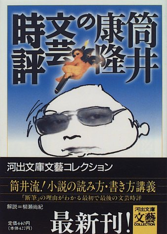 筒井康隆の文芸時評 (河出文庫―文芸コレクション)