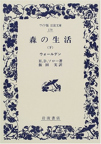 Life in the forest <under> new version (wide version Iwanami Bunko) (2001) ISBN: 4000071793 [Japanese Import]