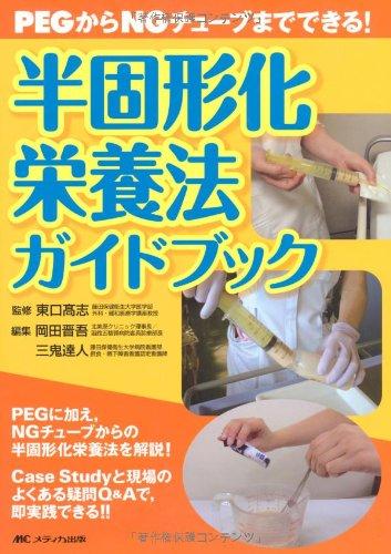 半固形化栄養法ガイドブック PEGからNGチューブまでできる