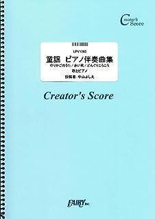 童謡 ピアノ伴奏曲集(ゆりかごのうた/赤い靴/どんぐりころころ)/歌とピアノ (LPV1265)[クリエイターズ スコア]