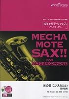 [ピアノ伴奏・デモ演奏 CD付] あの日にかえりたい(アルトサックスソロ WMS-13-001)