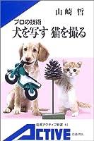 プロの技術 犬を写す、猫を撮る (岩波アクティブ新書)