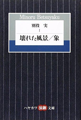 別役実 (1) 壊れた風景/象 (ハヤカワ演劇文庫 10)