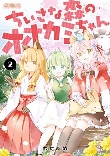 ちいさな森のオオカミちゃん 2 (MFコミックス アライブシリーズ)
