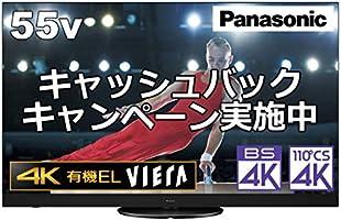 パナソニック 55V型 4Kダブルチューナー内蔵 有機EL テレビ VIERA TH-55HZ1800 4K イネーブルドスピーカー搭載 首振り転倒防止スタンド搭載 2020年モデル